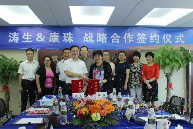 The signing ceremony of strategic cooperation between tao sh